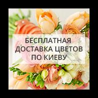 Бесплатная доставка цветов по Киеву