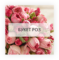 Букеты роз Турку