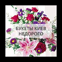 Букеты Киев недорого
