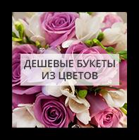 Дешевые букеты из цветов