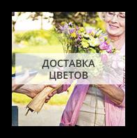 Доставка цветов Киев недорого