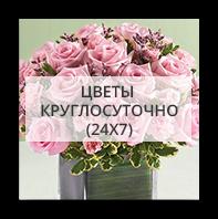 Доставка цветов Херсон круглосуточно