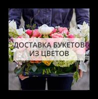 Доставка цветов Сиетл недорого