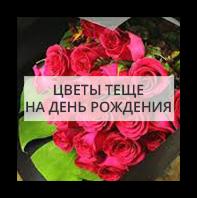 Цветы теще на День Рождения